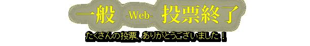 Web投票終了