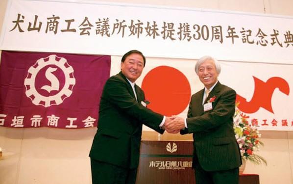 犬山商工会議所 姉妹提携30周年記念式典・祝賀会