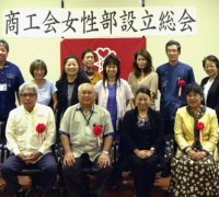 宜野座村商工会  女性部設立