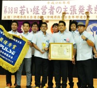 第38回 若い経営者の主張発表県大会