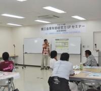 平成24年度 沖縄県商工会青年部 経営革新塾