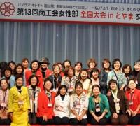 沖縄県商工会女性部連合会 部員募集中