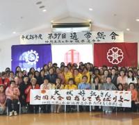 第37回 商工会女性部連合会 通常総会