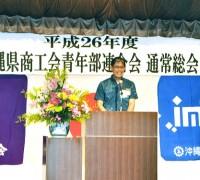 沖縄県青年部連合会 平成26年度通常総会