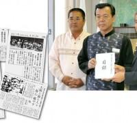 南城市商工会 東日本大震災義援金
