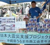 うるま市 日本大震災支援プロジェクト