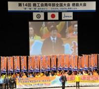 第14回商工会青年部全国大会(徳島大会)で顕彰を授与!