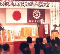 石垣市商工会 設立40周年