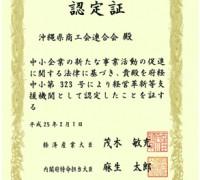 経営革新等支援機関の認定