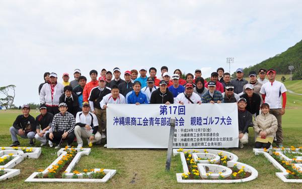 沖縄縄県商工会青年部連合会  第17回 親睦ゴルフ大会