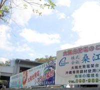 経営革新物語 株式会社桑江工業