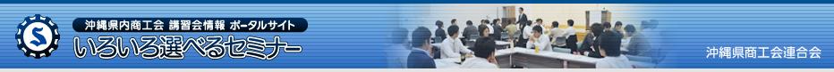 沖縄県内商工会 いろいろ選べるセミナー